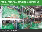 Пленка тепличная сельскохозяйственная. пр-во Чехия.